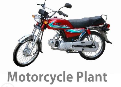 موٹر سائیکل پلانٹ برائے فروخت
