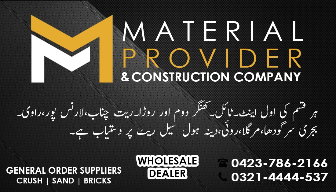 Material Provider